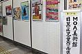 第14回目黒区児童作品巡回展