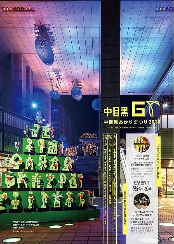 中目黒あかりまつり2018