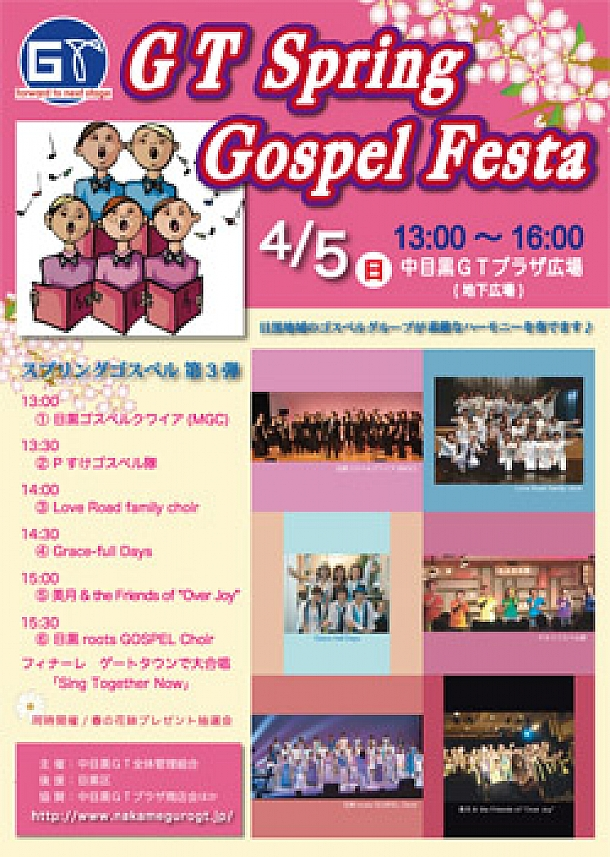 「GT Spring Gospel Festa 2015」が開催されました。
