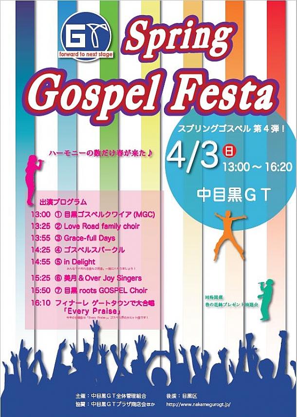 GT Spring Gospel Festa 盛況のうちに終了しました。