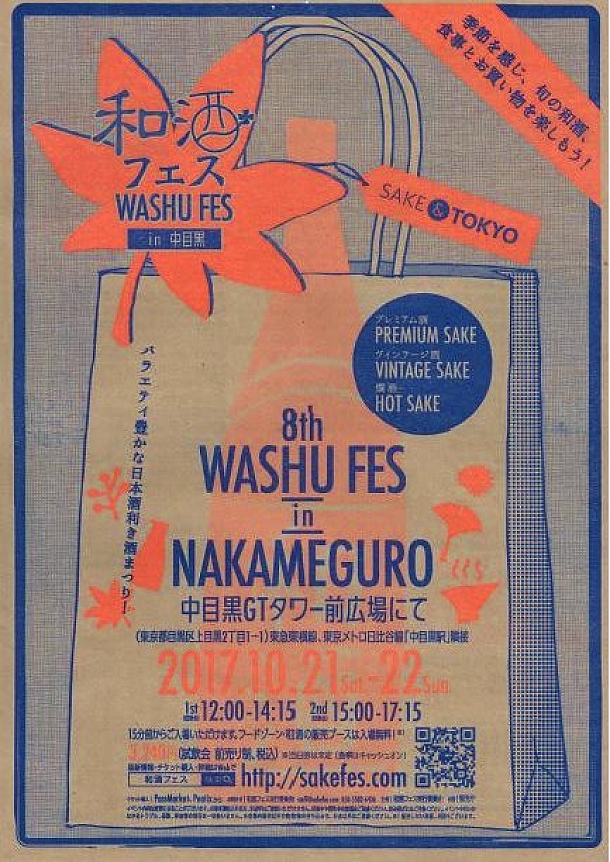 8th WASHU FES in NAKAMEGURO
