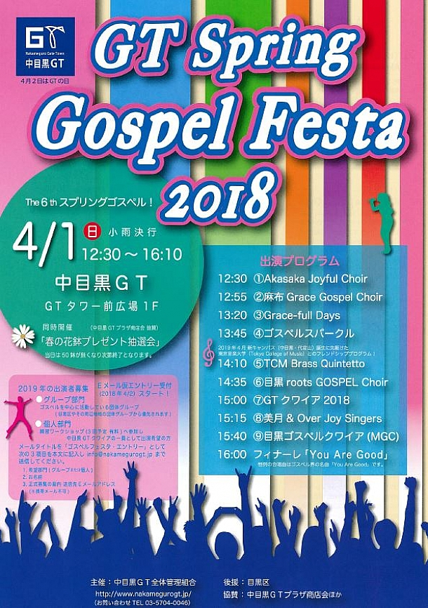 GT Spring Gospel Festa 2018