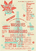 14th WASHU FES in NAKAMEGURO