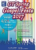 GT15周年記念イベント「スプリングゴスペルフェスタ2017」