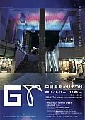 GT 中目黒あかりまつり〜精霊に想いを託す「冬の七夕」〜