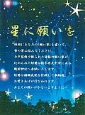 中目黒GT「七夕」まつり