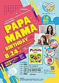 PAPA MAMA BIRTHDAY(パパママバースデー)