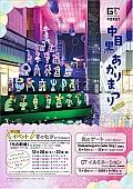 中目黒あかりまつり2019